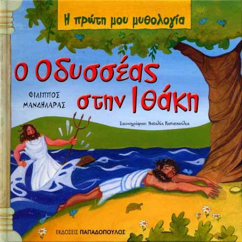 O Odysseas stin Ithaki