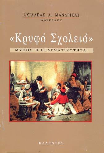 Mandrikas, Kryfo Scholeio. Mythos i pragmatikotita?