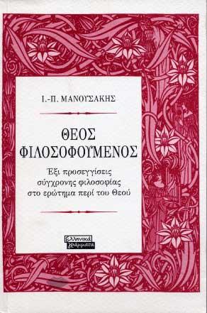 Manousakis, Theos filosofoumenos