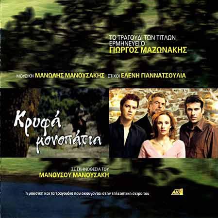 Manousakis, Kryfa monopatia