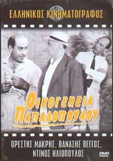 Manthoulis, Oikogeneia Papadopoulou
