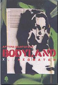 Bodyland horasomaton