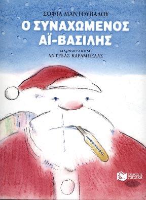 O synahomenos Ai Vasilis