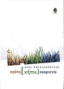 Maragkopoulos, Agapi, kipoi, aharistia