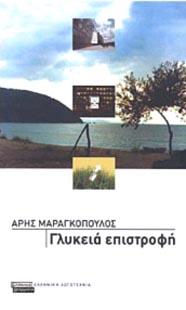 Μαραγκόπουλος, Γλυκειά επιστροφή