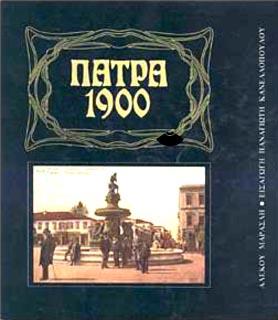 Μαρασλής, Πάτρα 1900