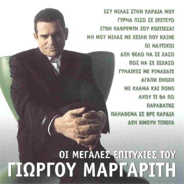 Oi megales epityhies tou Giorgou Margariti