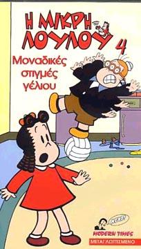 Marge, I mikri Loulou N°4