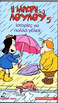 Marge, I mikri Loulou N°5