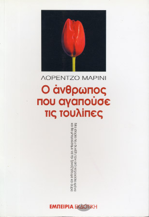 Marini, O anthropos pou agapouse tis toulipes