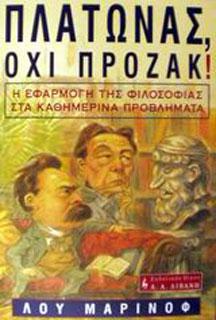 Platonas, ochi Prozac!