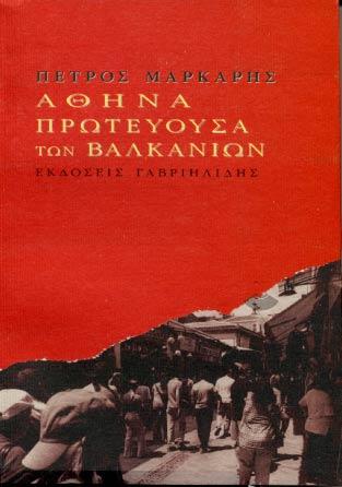 Markaris, Athina protevousa ton Valkanion