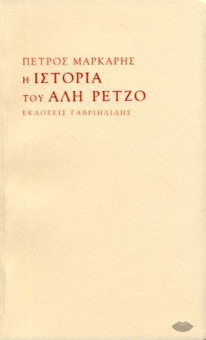 Markaris, I istoria tou ali Retzo