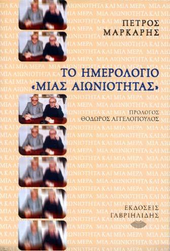 """To imerologio """"mias aioniotitas"""""""