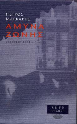 Amyna zonis