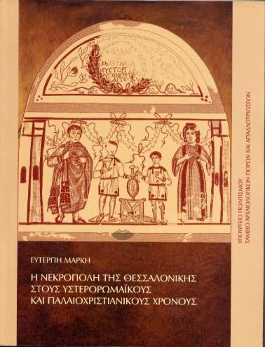 I nekropoli tis Thessalonikis stous ysteroromaïkous kai palaiochristianikous chronous