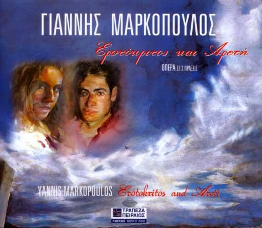 Markopoulos, Erotokritos kai Areti
