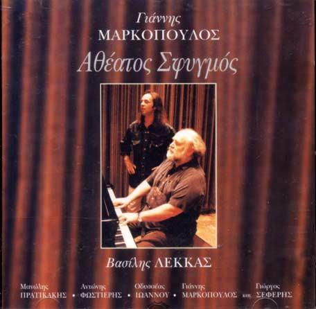 Markopoulos, Atheatos sphygmos