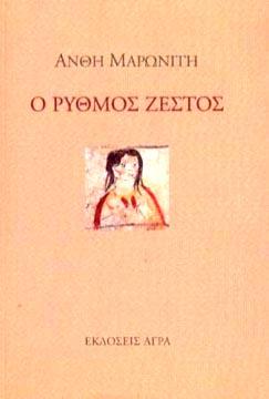 Maroniti, O rythmos zestos
