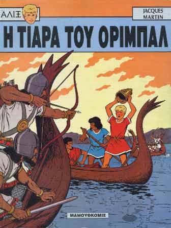 Alix 2. I tiara tou Orimpal
