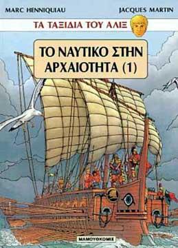 Τα ταξίδια του Αλίξ. Το Ναυτικό στην Αρχαιότητα 1