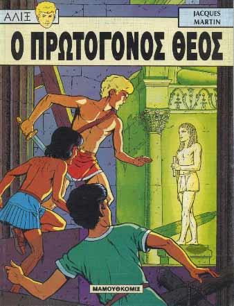 Αλίξ 7. Ο Πρωτόγονος Θεός