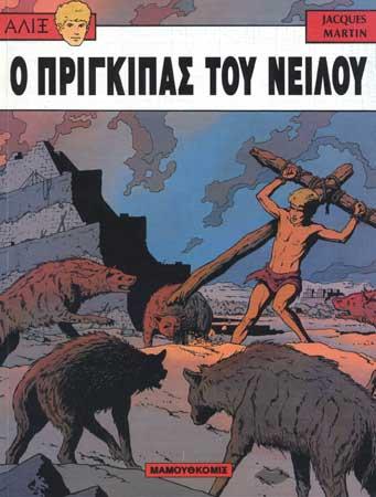 Alix 9. O prigkipas tou Neilou