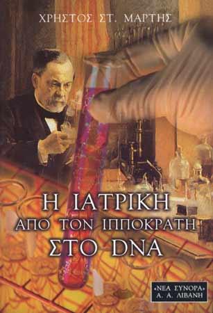 I iatriki apo ton Ippokrati sto DNA