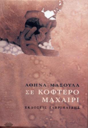 Masoula, Se koftero mahairi