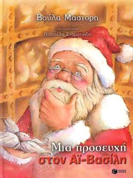 Mia prosefhi ston Ai-Vassili