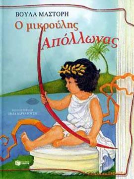 O mikroulis Apollonas