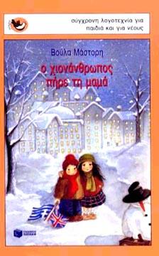 Ο χιονάνθρωπος πήρε τη μαμά