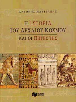 Mastrapas, I istoria tou archaiou kosmou kai oi piges tis