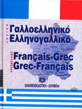 Dictionnaire moderne français-grec & grec-français