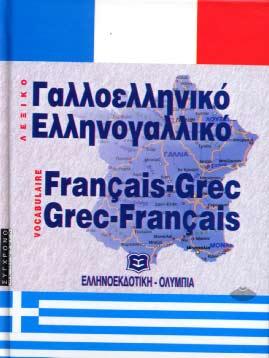 Dictionnaire moderne fran�ais-grec & grec-fran�ais