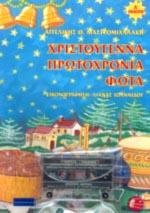 Hristougenna, Protohronia, Fota (vivlio+caseta)