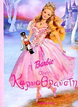 Barbie ston Karyothrausti
