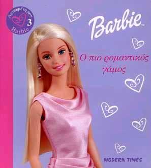 Mattel, Barbie 3: o pio romantikos gamos