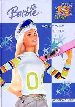 Barbie Club No2: heimerina sport