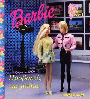 Barbie Προβολείς της μόδας