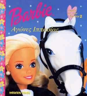 Barbie Αγώνες ιππασίας