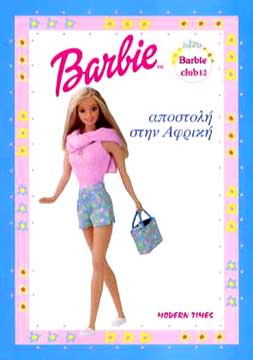 Mattel, Barbie Club No12: Apostoli stin Afriki