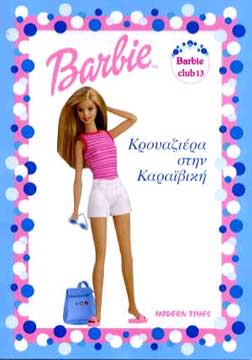 Barbie Club No13: krouaziera stin Karaiviki