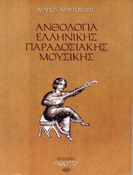 Anthologia ellinikis paradosiakis mousikis