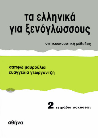 Ta ellinika gia xenoglossous 2. Tetradio askiseon (workbook)