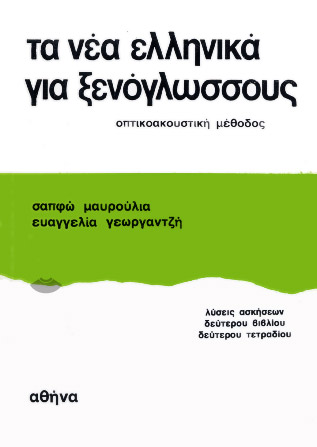 Ta ellinika gia xenoglossous 2. Lyseis askiseon (answers)