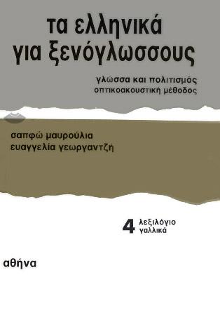 Ta ellinika gia xenoglossous 4. Lexilogio (français)
