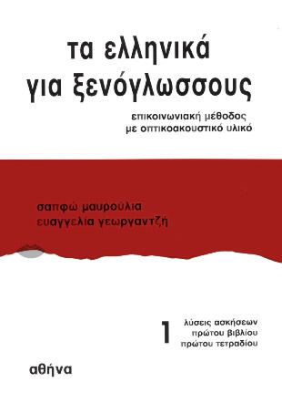 Mavroulia, Ta ellinika gia xenoglossous 1. Lyseis askiseon (Lösungen)