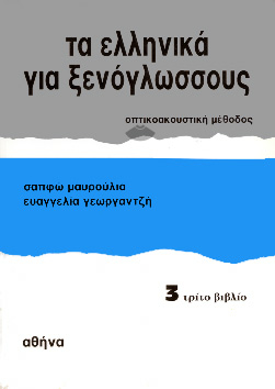 Ta ellinika gia xenoglossous 3. Vivlio mathiti (textbook)