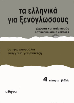 Mavroulia, Ta ellinika gia xenoglossous 4. Vivlio mathiti (textbook )